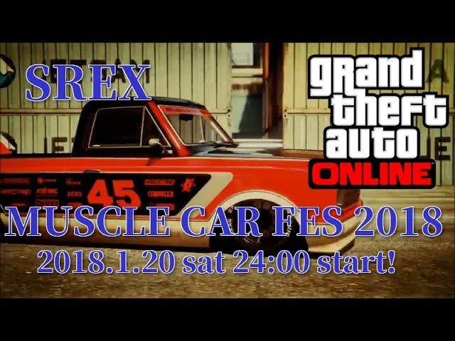 GTA5 PS4 SREX 「MUSCLE CAR FES 2018」ウォームアップ!!