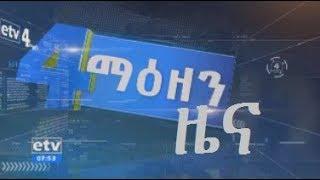 #EBC ኢቲቪ 4 ማዕዘን አማርኛ የቀን 7 ሰዓት ዜና …ግንቦት  1/2010 ዓ.ም