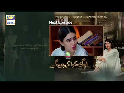 Log Kya Kahenge Episode 12 - Teaser - Presented by Ariel - ARY Digital Drama