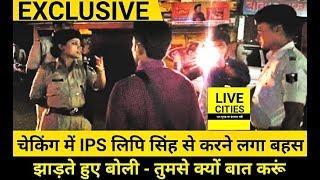 Patna की सड़कों पर JDU सांसद RCP Singh की बेटी IPS LIPI SINGH  का तगड़ा एक्शन I LiveCities