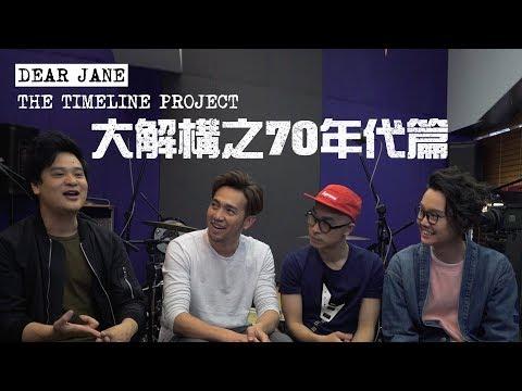Dear Jane  - The Timeline Project 大解構 之 70年代