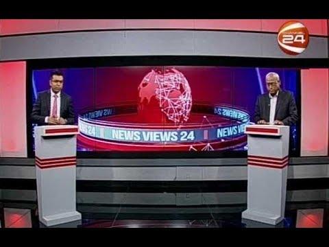 News Views 24 (নিউজ ভিউজ 24) | 16 April 2019