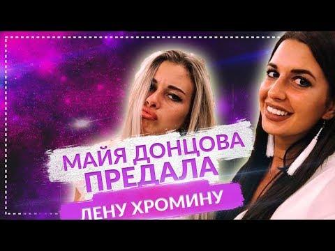 ДОМ 2 НОВОСТИ раньше эфира! (24.03.2018) 24 марта 2018. Майя Донцова предала Лену Хромину