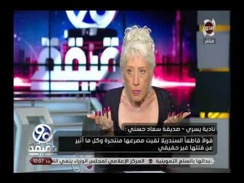 نادية يسري: لا علاقة للمخابرات بوفاة سعاد حسني