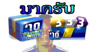 FIFA Online 3 - เปิดกล่องลั๊คกี้ 2010u + แพ็คกุญแจ 3 สี !!!!!!!!!, fifa online 3, fo3, video fifa online 3