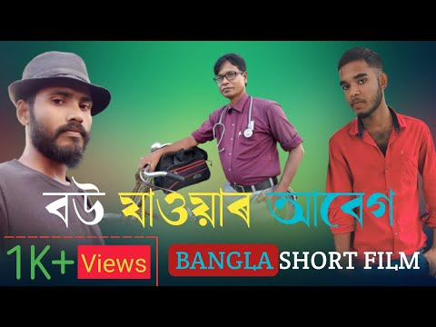বউ যাওয়াৰ আবেগ | Bou Jawar Abeg | Bangla New Short Video 2020 | Samajik Video