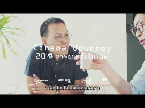 Cinema Journey 20 ปี ภาพยนตร์ เป็นเอก