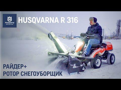 Садовый райдер бензиновый HUSQVARNA R 316TX - видео №1