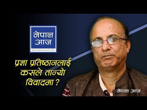 (हाम्रो देशमा बाह्य हस्तक्षेप बढ्यो | Amar Giri | Nepal Aaja - Duration: 1 hour.)