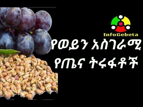 HealthTips: The benefit of grape seed.