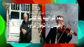 Ey Yare - Mamle - Feyzinijad -ماملێ و فەیضی نژاد