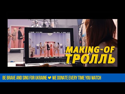 Время и Стекло - Тролль (Making-of) (видео)