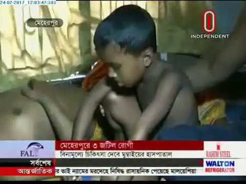 3 rare diseases in Meherpur (24-02-2017)