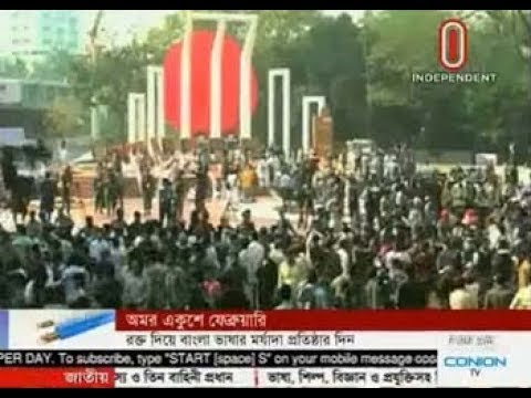 Nation observs Amar Ekushey & Int'l Mother Language Day (21-02-2018)