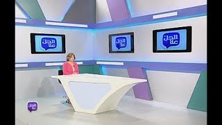 http://mtv.com.lb/Programs/al_hal_ennaAn alive segment about socio-economic issues with Rebecca Abou Nader.