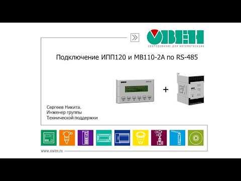 Подключение ИПП120 и МВ110-2А по RS-485