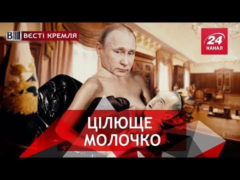 Бабусі Володі Путіна Вєсті Кремля 23 травня 2018 - DomaVideo.Ru