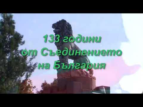 133 г. от Съединението на България