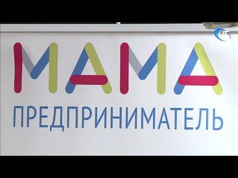 Мам вновь приглашают на ускоренный курс по ведению бизнеса