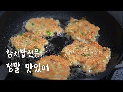 참치밥전 만들기::간단요리::#20 - Thời lượng: 3 phút, 4 giây.