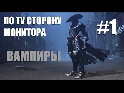 ПО ТУ СТОРОНУ МОНИТОРА #1 - Вампиры