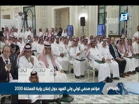 #فيديو :: مؤتمر صحافي لولي ولي العهد حول إعلان رؤية المملكة 2030