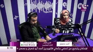 برنامج طلة فجر لقاء أحمد سحويل