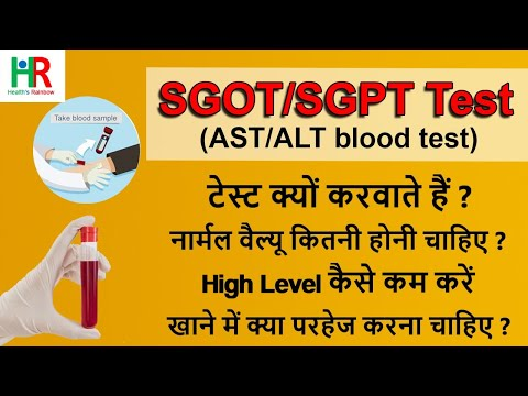 SGOT test in hindi | SGPT  | ALT , AST | क्यों किया जाता है | Danger level | Normal Value & Ratio