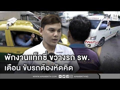 ทุบโต๊ะข่าว:สั่งพักงานแท็กซี่ขวางรถรพ.เจ้าหน้าที่แฉโชเฟอร์ใช้อารมณ์เตือนขับรถต้องรู้จักคิด12/10/60