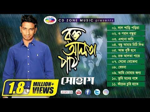 Download রক্ত আলতা পায় | Rokto Alta Pay | Super Hits Full Album | Shohag | Bangla Song HD Mp4 3GP Video and MP3
