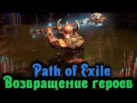 Возвращение  героев - Path of Exile Стрим