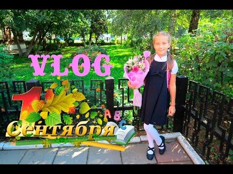 VLOG: 1 сентября! (видео)