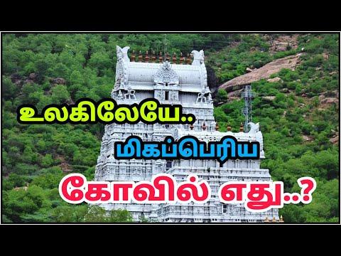 உலகிலேயே மிகப்பெரிய கோவில் எது.?? - Top 6 Biggest Temples In World