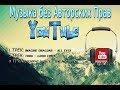 Лучшая музыка для YouTube без Авторских Прав   Треки без АП   ТОП 3