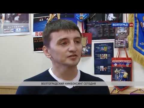 Дмитрий Соломин, вице-президент Волгоградской областной федерации кикбоксинга, заслуженный мастер спорта