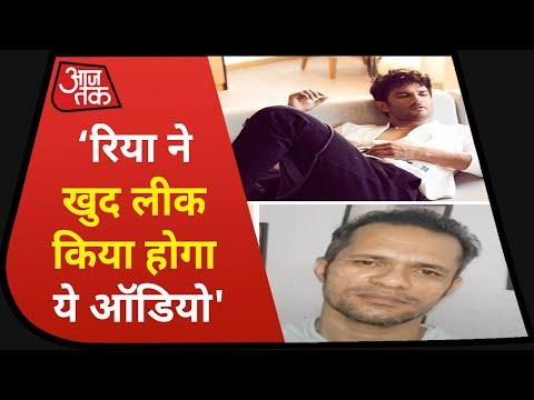 SSR Death Case : 'Rhea Chakraborty ने चोरी से बनाया होगा ये Audio Clip'- Ganesh