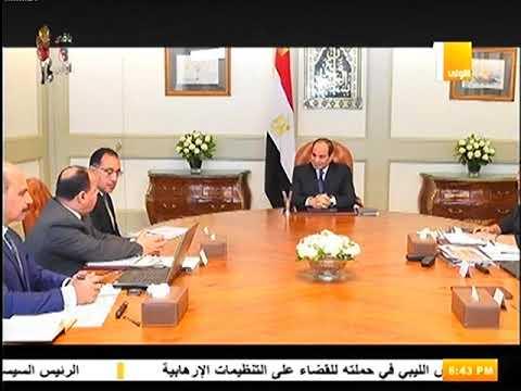 الرئيس السيسى يجتمع برئيس الوزراء ووزراء النقل والمالية والاستثمار