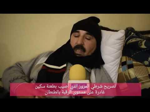 فيديو..تصريح شرطي المرور محمد اعويقة الذي أصيب بطعنة سكين غادرة على مستوى الرقبة بالطنطان