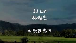 JJ Lin 林俊杰 《剪云者》动态歌词/Lyrics