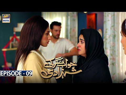 Khwaab Nagar Ki Shehzadi Episode 9 [Subtitle Eng] - 22nd February 2021 - ARY Digital Drama