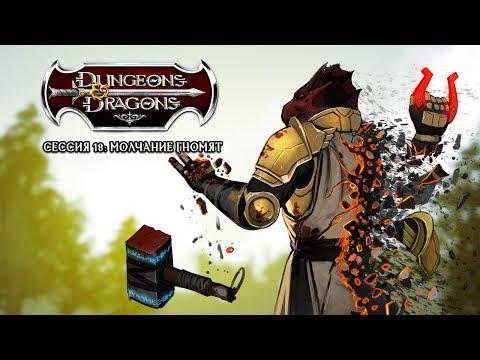 Dungeons & Dragons. Молчание гномят