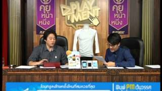 Play Ment 8 May 2013 - Thai TV Show