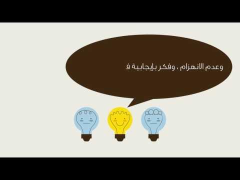 السعادة والرضا أساس الارتقاء والتطور في العمل والحياة عامةً