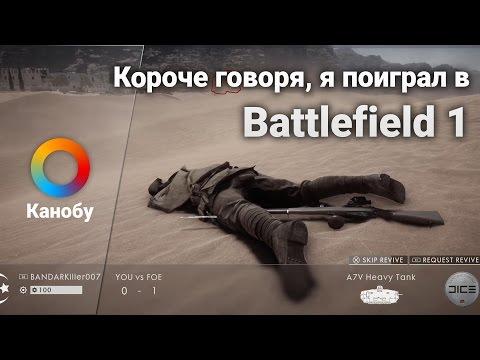 Короче говоря, я поиграл в Battlefield 1