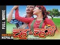 Chah Chahmi - New Gurung Full Movie 2017/2074 | Gajendra Gurung, Tirtha Gurung, Sobin Gurung