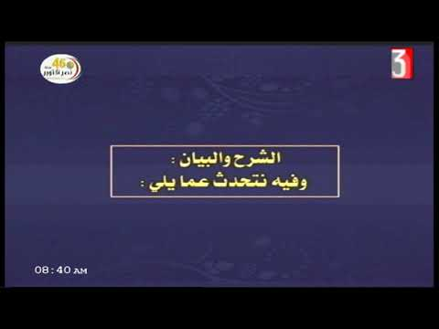 الحديث للثانوية الأزهرية أ محمد سعيد 04-10-2019