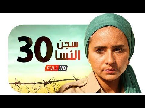 مسلسل سجن النسا HD - الحلقة الثلاثون و الأخيرة ( 30 ) - نيللي كريم / درة / روبي - Segn Elnesa Series (видео)