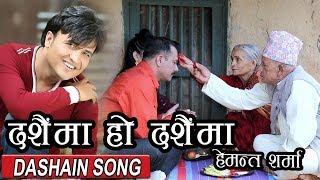 Dashain Ma ho Dashain Ma - Hemanta Sharma