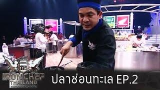 Iron Chef Thailand Battle ปลาซ่อนทะเล - Thai Food