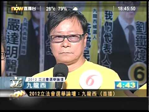毓民發言全集,  最精彩的一句: 踢走梁美芬 @ NOW 九龍西論壇 2012.8.22